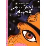 Book Nadiyka Gerbish My Name is Maryam