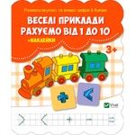 Funny Examples We Count from 1 to 10 + Stickers Book (ua)