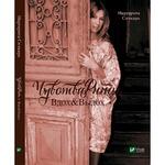 Book Margarita Sichkar Feelings of Rita Inhale & Exhale