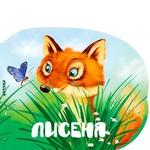 Book Little Fox