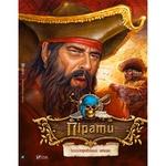 Book Pirates Illustrated Atlas