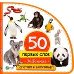 Book M. Zhuchenko The First 50 Words Animals