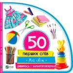 Book M. Zhuchenko The First 50 Words My World