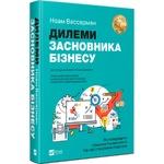 Книга Дилеммы основателя бизнеса