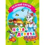 Book Goat-Dereza