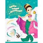 Книга Чарівна подорож з русалоньками
