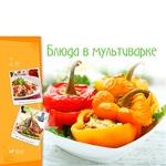 Книга Блюда в мультиварке