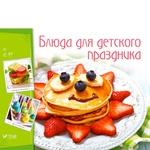 Книга Блюда для детского праздника