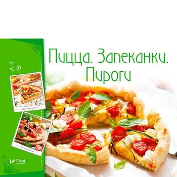 Книга Пицца Запеканки Пироги - купить, цены на Таврия В - фото 1