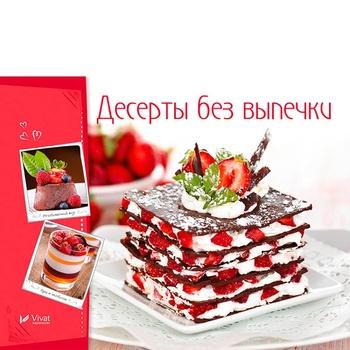 Книга Десерты без выпечки - купить, цены на Космос - фото 1