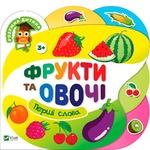 Книга Фрукти та овочі