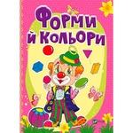 Книга Формы и цвета