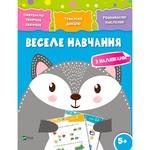 Fun Training Wolf 5+ Book