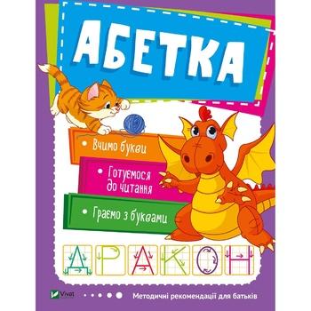 Книга Азбука - купить, цены на Метро - фото 1