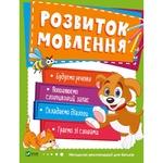 Book Speech Development