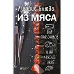 Книга Кращі страви з м'яса