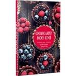 Книга для запису кулінарних рецептів Смаколики моєї сім'ї