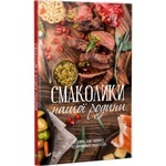 Book for Recording Recipes My Family's Delicacies