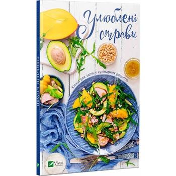 Книга Блюда на каждый день и на праздники - купить, цены на Ашан - фото 5