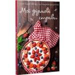 Книга Мои фирменные блюда