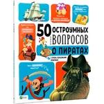 Книга Жан-Мишель Бию 50 остроумных вопросов о пиратах