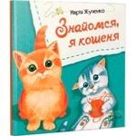 Книга Знайомся, я кошеня