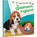 Книга Знакомься, я щенок