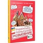 Book Ukrainian-Polish Phrasebook