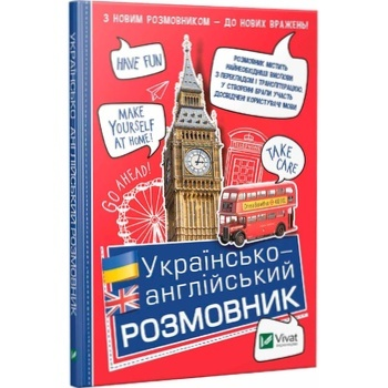 Book Ukrainian-English Phrasebook - buy, prices for Novus - photo 1