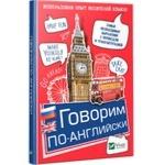 We Speak English Book