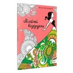 Anti-stress Notebook Magic Patterns