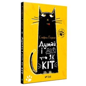 Книга Стефан Гарнье Думай и действуй как кот - купить, цены на Метро - фото 1