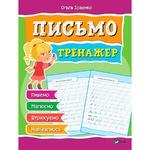 Книга Ольга Исаенко Письмо Тренажер