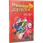 Книга Марія Жученко Рубіновий кубок