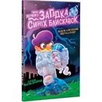 Book Maria Zhuchenko Mystery of Blue Lightning