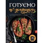 Book M. Domanska We Cook at Home Favorite Recipes for Holiday and Daily Dishes