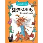 Book Alessandro Sisti Dragons