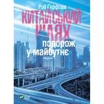 Книга Роб Ґіффорд Китайський шлях Подорож у майбутнє