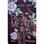 Book Colleen Hoover Without Merit