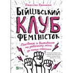 Книга Джессіка Беннетт Бійцівський клуб феміністок