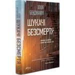 Книга Хлоя Бенджамин Искатели Бессмертия