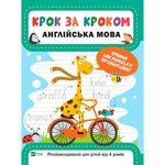 Книга Катерина Максимова Развитие речи