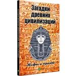 Книга Загадки древних цивилизаций