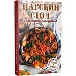 Книга Царський стіл з доступних продуктів