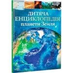 Children's Encyclopedia of Planet Earth Book