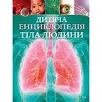 Book Children's Encyclopedia of the Human Body
