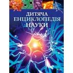 Книга Детская энциклопедия науки