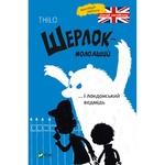 Книга Тило Петри-Лассак Шерлок младший