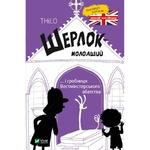 Книга Тіло Петрі-Лассак Шерлок молодший і гробниця Вестмінстерського абатства