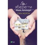 Книга Сара Морган Как сохранить тайну